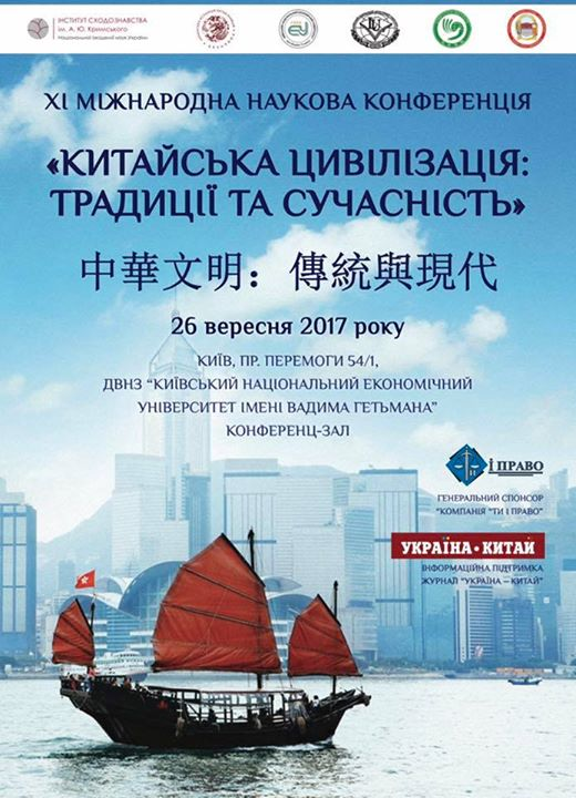 "XI International Scientific Conference ""Chinese Civilization: Traditions and Modernity"""
