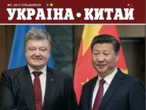 "Ruslan Lenivskyi article was published in the special edition of ""Ukraine-China"""